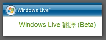 Windows Live Translator - 微軟線上翻譯器