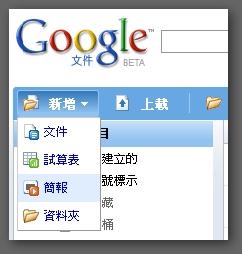 Google Docs Presently 簡報