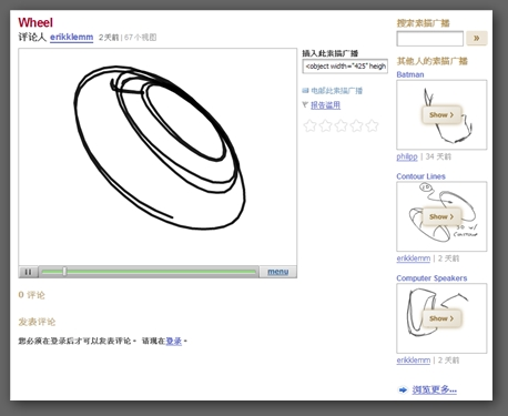 Sketchcast demo