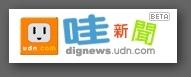 哇新聞 UDN