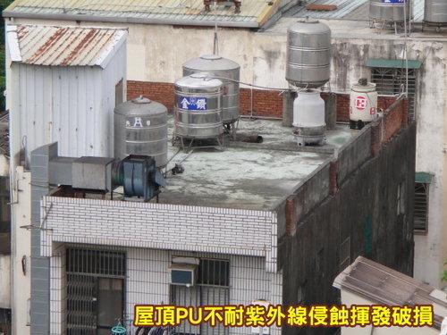 失敗的屋頂防水.jpg