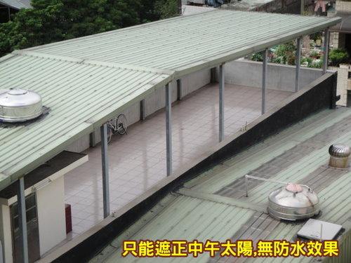 失敗的屋頂防水1.jpg