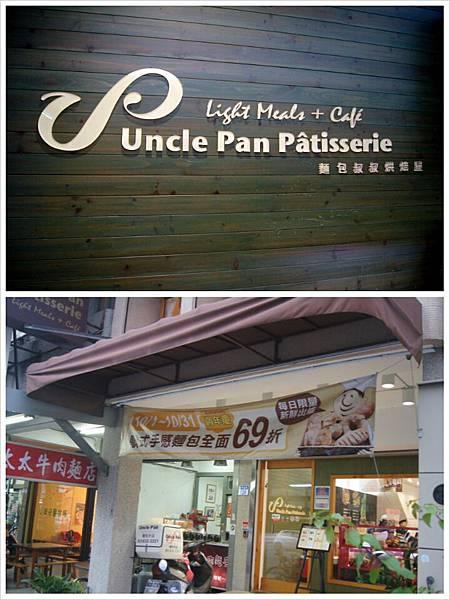 麵包叔叔2
