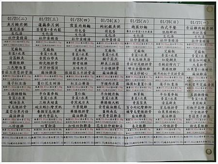 2014菜單1