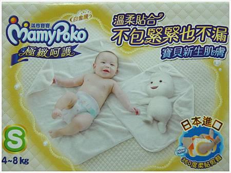 滿意寶寶極緻呵護5
