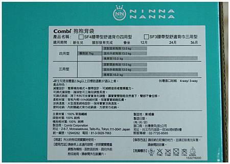combi減壓揹巾3