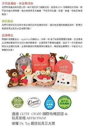 apple park安撫巾2