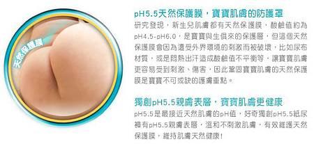 好奇pH5.5 3