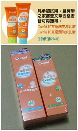 combi減壓揹巾44