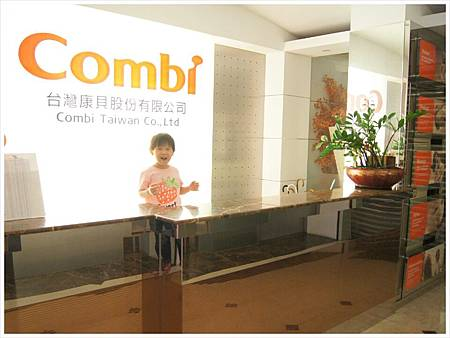 combi商品體驗1