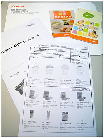 combi商品體驗2