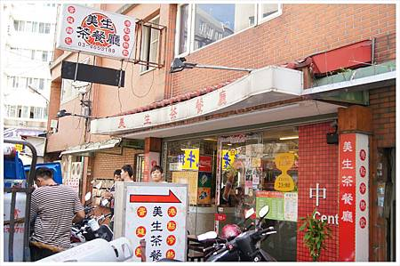 1030920中壢美生茶餐廳1