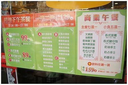 1030920中壢美生茶餐廳3