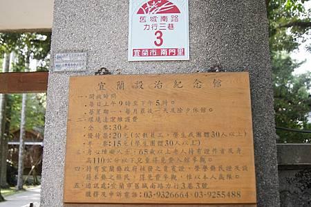 1031030宜蘭設治紀念館3