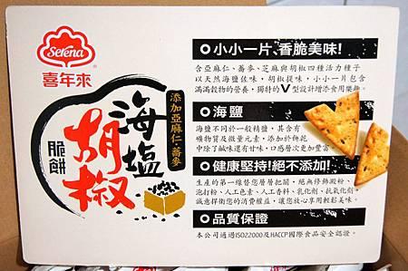 喜年來海鹽胡椒脆餅3