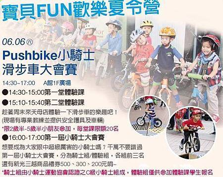 20150606 Pushbike小騎士2