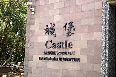 1040609金車伯朗城堡3