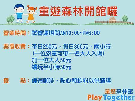1040620童遊森林館3