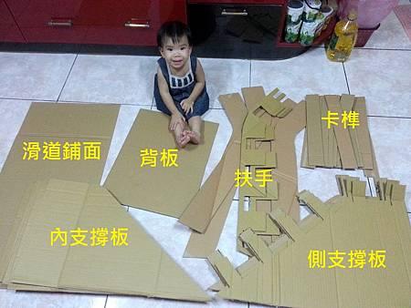 紙箱溜滑梯3