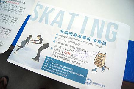 1040927滑冰47.JPG