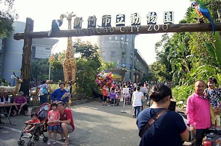 1041025新竹動物園1
