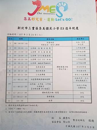20180324運動會2