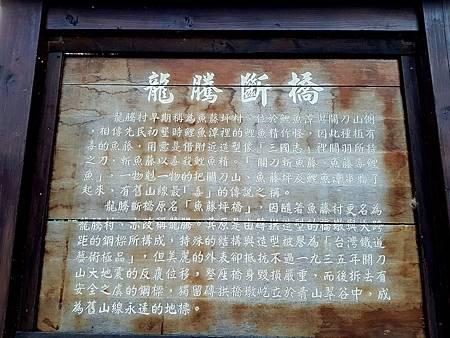 1070923龍騰斷橋15