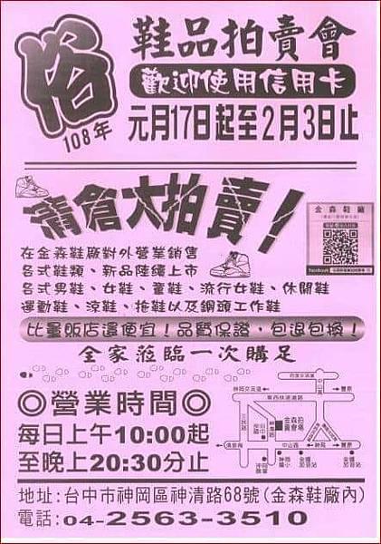1080131台中9