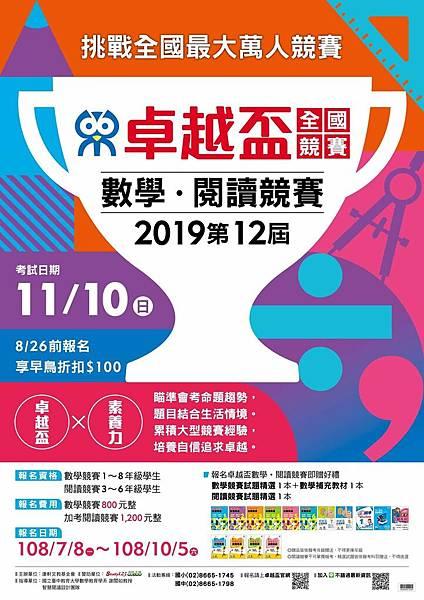 2019卓越盃1.jpg