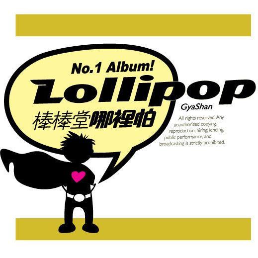 Lollipop!!哪里怕.jpg