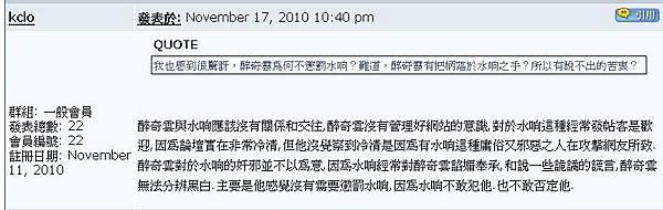 kclo指出醉奇雲的問題1.JPG