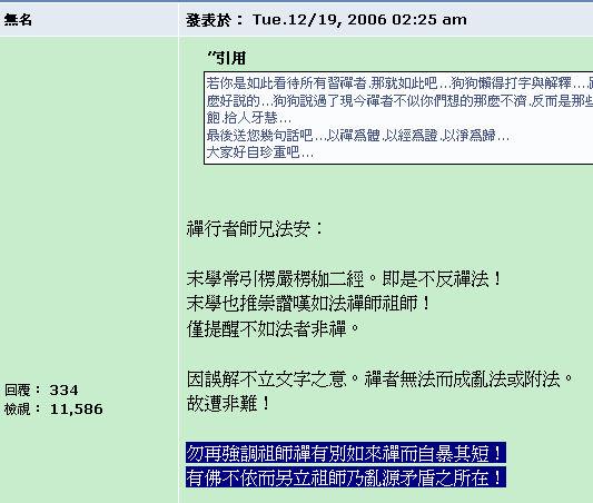 無名長老指出禪行者(醉奇雲)自曝其短及亂源矛盾!.jpg
