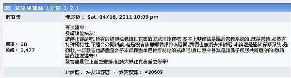 醉奇雲2011年4月16日再次要求停止雙修論戰.jpg