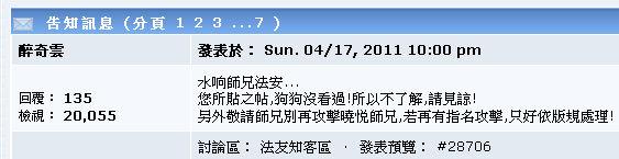 醉奇雲2011年4月17日警告水口向若再攻擊曉悅就依版規處理.jpg