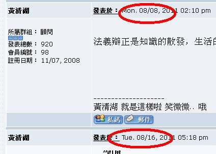 黃清湖8月8日發言後又拖到8月16日才來發言這證明了東壇無人氣.JPG