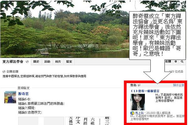 東方禪法協會已更名為東方禪法學會還有辣妹邀約?