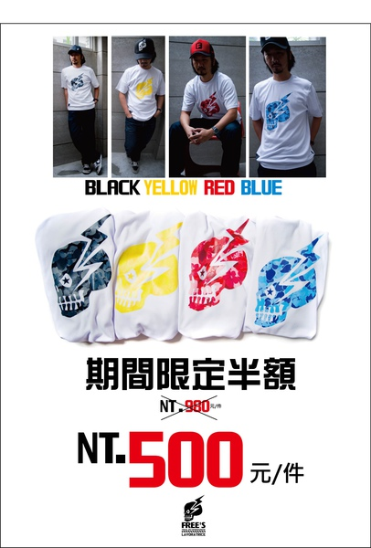 迷彩四色TEE半額促銷POP0308.jpg