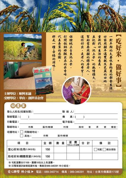 台東華山基金會吃好米做好事-網路DM_調整大小.jpg