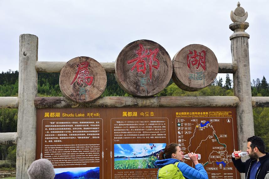 普達措國家公園 (1).JPG
