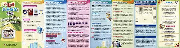 買賣房屋注意事項-不動產交易安全宣導資料-新北市-101-08.jpg