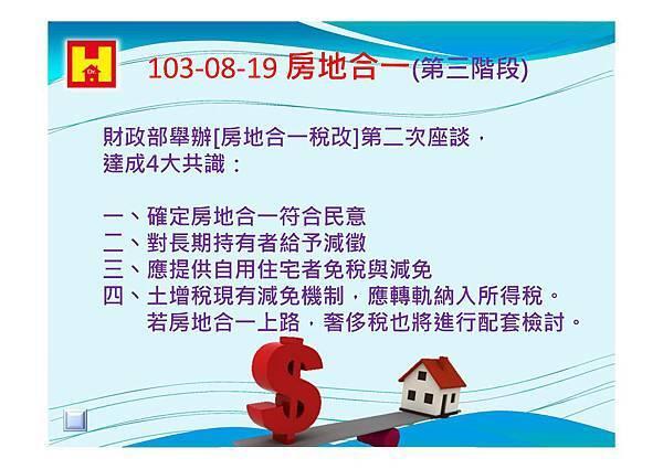 104-03-14 房地合一與財產交易所得對未來不動產的影響_頁面_22