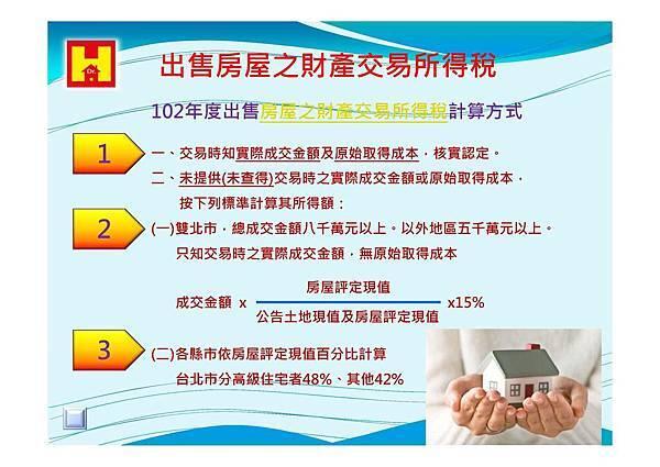 104-03-14 房地合一與財產交易所得對未來不動產的影響_頁面_14