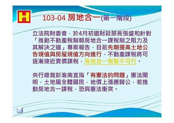 104-03-14 房地合一與財產交易所得對未來不動產的影響_頁面_20