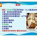 104-03-14 房地合一與財產交易所得對未來不動產的影響_頁面_06
