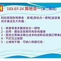 104-03-14 房地合一與財產交易所得對未來不動產的影響_頁面_21