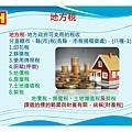 104-03-14 房地合一與財產交易所得對未來不動產的影響_頁面_07