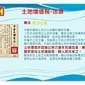 104-03-14 房地合一與財產交易所得對未來不動產的影響_頁面_12
