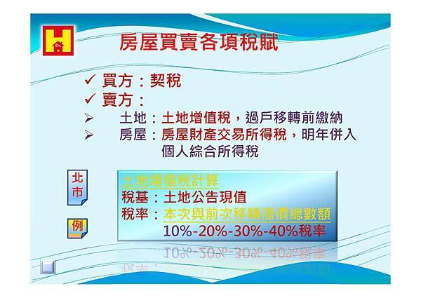 104-03-14 房地合一與財產交易所得對未來不動產的影響_頁面_13
