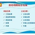 104-03-14 房地合一與財產交易所得對未來不動產的影響_頁面_08