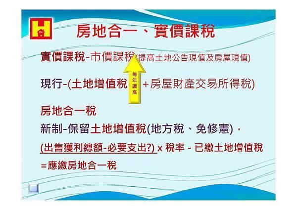 104-03-14 房地合一與財產交易所得對未來不動產的影響_頁面_18